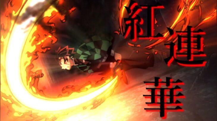 【MAD】紅蓮華【鬼滅の刃】