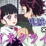 心を燃やせ – 鬼滅の刃【MAD】