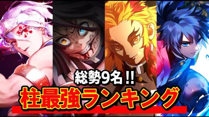 【鬼滅の刃】総勢9名!!鬼殺隊の柱最強ランキング!【きめつのやいば】