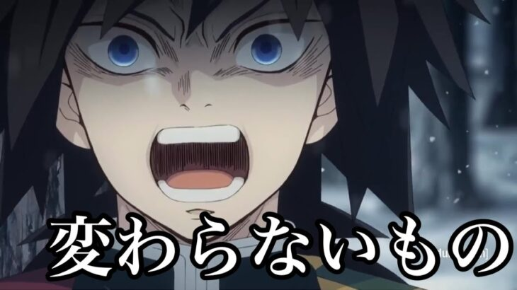 [MAD]鬼滅の刃×変わらないもの