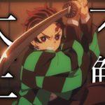 【MAD】大不正解×鬼滅の刃-鬼を滅する刃となれ-(高画質1080p60)/Demon slayer AMV