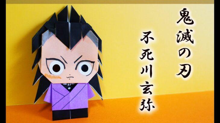 【折り紙】鬼滅の刃 お館様(産屋敷耀哉)kimetunoyaiba