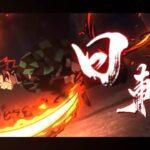 【MAD】鬼滅の刃×アスノヨゾラ哨戒班×煉獄杏寿郎