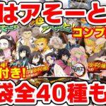 【鬼滅の刃】キャラクターたちの好きなタイプ