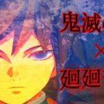 【鬼滅の刃/MAD】鬼滅の刃×『打打打打打打打打打打』