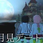 【鬼滅の刃】おばみつが天空の城でお月見デートwwww【おばみつフォールフラット#16】
