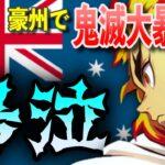 【海外の反応】オーストラリアで『鬼滅の刃』がぶっちぎり!興収がヤバイ! 2位に圧倒的な差をつけて会場は涙!