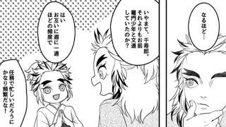 【鬼滅の刃漫画2021】かわいいかまぼこ隊 #2226