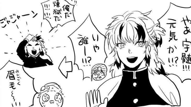 【鬼滅の刃漫画2021】かわいいかまぼこ隊 #2257