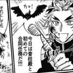 【鬼滅の刃漫画2021】かわいいかまぼこ隊 #2263