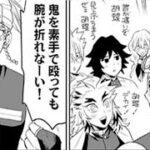 【鬼滅の刃漫画】かわいいかまぼこ隊 2021#1993
