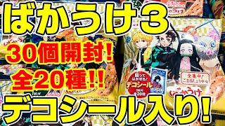 【鬼滅の刃】デコシール全20種が入った「ばかうけ3」が新発売!コンプ目指して30袋開封!【スーパー・コンビニで買える】