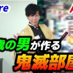 【鬼滅の刃】35歳の男が作る鬼滅部屋!!(きめつのやいば)