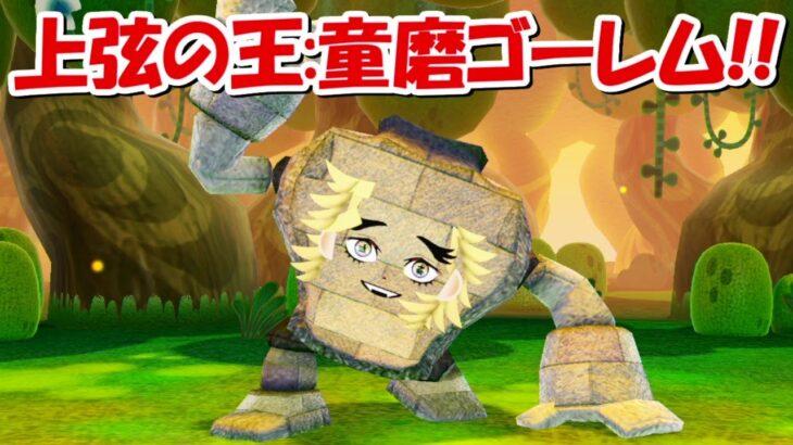 呪術廻戦&鬼滅の刃のキャラで世界を救う!!上弦のゴーレム童磨!!#6【ミートピア】