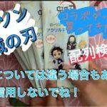 【鬼滅の刃】6/15〜ローソンコラボ!グッズを買ってまいりました😊👏🏻