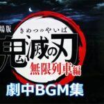 【鬼滅の刃】劇場版_鬼滅の刃_無限列車編_劇中BGM集