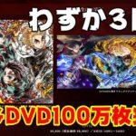 【鬼滅の刃/無限列車編】Blu-ray&DVD、わずか3日間で100万枚突破!【エンタメNEWS】
