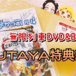 【鬼滅の刃】映画・無限列車編DVD&Blu-Ray【TSUTAYA限定】