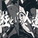 【鬼滅の刃】柱という人達/ チームカミウタ【MAD】※ネタバレ注意