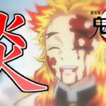 【MAD】『鬼滅の刃×炎』【無限列車編】【歌詞付きFull】Demon Slayer -Kimetsu no Yaiba- The Movie:Mugen Train AMV LiSA『Homura』