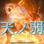 【MAD】天ノ弱×鬼滅の刃 煉獄杏寿郎vs猗窩座