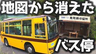 【旧国鉄バス停】鬼滅の刃っぽいバス停「鬼死骸バス停留所」を調査せよ!☆個人所有の三菱ふそうエアロミディME