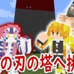 【マインクラフト】鬼滅の刃の塔へ挑め!上弦の鬼たちにガチャ装備で戦おう!【マイクラ鬼滅の刃MOD / Minecraft】