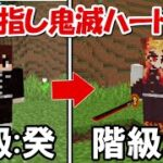 【Minecraft】鬼殺隊の癸から柱を目指すハードコアサバイバル!! -DEMON SLAYER Kimetsu no Yaiba-