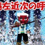 【Minecraft】鱗滝左近次が登場!!鱗滝専用の呼吸が強すぎる!! -DEMON SLAYER Kimetsu no Yaiba-