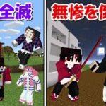 【Minecraft】チート緑壱で鬼舞辻無惨をハードコアモードで倒す!!-DEMON SLAYER Kimetsu no Yaiba-
