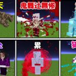 【Minecraft】最強の血鬼術を決める!!上弦&下弦の鬼で最強は誰だ!! -DEMON SLAYER Kimetsu no Yaiba-
