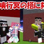 【Minecraft】上弦の鬼ガチャで悲鳴嶼行冥の搭に挑む!! -DEMON SLAYER Kimetsu no Yaiba-