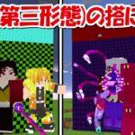 【Minecraft】鬼滅の刃ガチャで鬼舞辻無惨(第三形態)の搭に挑む!! -DEMON SLAYER Kimetsu no Yaiba-