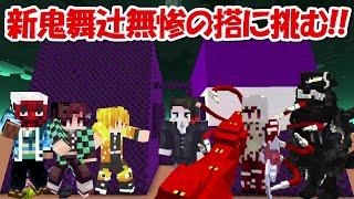 【Minecraft】鬼滅の刃ガチャで新鬼舞辻無惨の搭に挑む!! -DEMON SLAYER Kimetsu no Yaiba-
