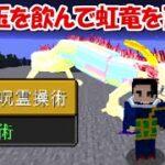 【Minecraft】夏油傑の呪霊玉化で身体に取り込み虹竜を召喚する!! -DEMON SLAYER Kimetsu no Yaiba-