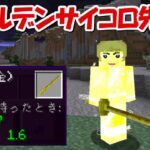 【Minecraft】最強のゴールデンサイコロステーキ先輩!! 黄金の日輪刀!! -DEMON SLAYER Kimetsu no Yaiba-