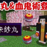 【Minecraft】朱紗丸が登場!!朱紗丸の血鬼術が特殊すぎる!! -DEMON SLAYER Kimetsu no Yaiba-