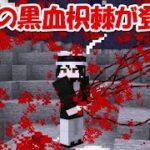 【Minecraft】鬼舞辻無惨の新たな血鬼術!!黒血枳棘が強すぎる!! -DEMON SLAYER Kimetsu no Yaiba-