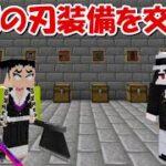 【Minecraft】チート日輪刀とアイテムを交換して鬼舞辻無惨を倒す!! -DEMON SLAYER Kimetsu no Yaiba-