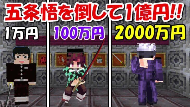 【Minecraft】鬼滅の刃&呪術廻戦のキャラを倒して1億円集める!! -DEMON SLAYER Kimetsu no Yaiba-