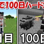 【Minecraft】鬼滅の刃の悲鳴嶼行冥で100日ハードコアサバイバル!! -DEMON SLAYER Kimetsu no Yaiba-