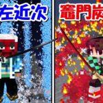 【Minecraft】鱗滝左近次vs竈門炭治郎!!どっちが強い!? -DEMON SLAYER Kimetsu no Yaiba-