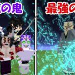 【Minecraft】無惨の血鬼術を使う鬼vs上弦の鬼で上弦昇格戦!!   -DEMON SLAYER Kimetsu no Yaiba-