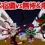 【Minecraft】五条悟&宿儺vs覚醒無惨&鬼の王!!どっちが強い!?-DEMON SLAYER Kimetsu no Yaiba-