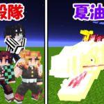 【Minecraft】鬼滅の刃の鬼殺隊vs夏油傑!!どっちが強い!? -DEMON SLAYER Kimetsu no Yaiba-