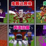 【Minecraft】神回!鬼滅の刃最強キャラvs呪術廻戦最強キャラで団体戦!! -DEMON SLAYER Kimetsu no Yaiba-