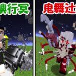 【Minecraft】悲鳴嶼行冥(岩柱)vs鬼舞辻無惨!!どっちが強い!? -DEMON SLAYER Kimetsu no Yaiba-