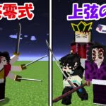 【Minecraft】緑壱零式vs上弦の鬼!!どっちが強い!? -DEMON SLAYER Kimetsu no Yaiba-