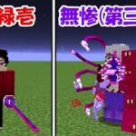 【Minecraft】鬼舞辻無惨第三形態vs継国緑壱!!どっちが強い!? -DEMON SLAYER Kimetsu no Yaiba-