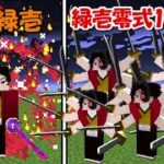 【Minecraft】継国緑壱vs緑壱零式1000体!!どっちが強い!? -DEMON SLAYER Kimetsu no Yaiba-